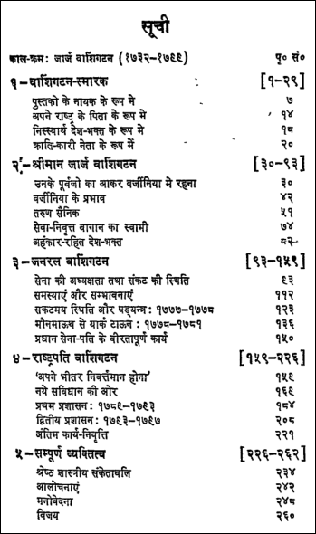 george-washington-free-hindi-book-pdf