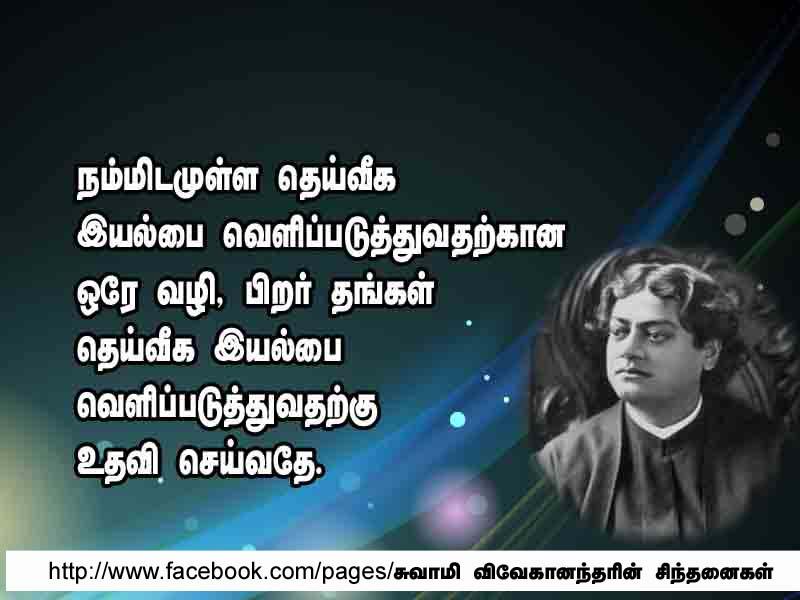 swami vivekananda tamil quotes - photo #26