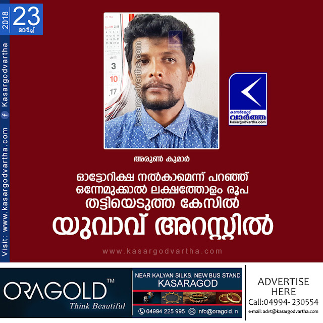 Kasaragod, Kerala, News, Auto-rickshaw, Cheating, Police, Arrest, Complaint, Investigation, Cheating case accused arrested.