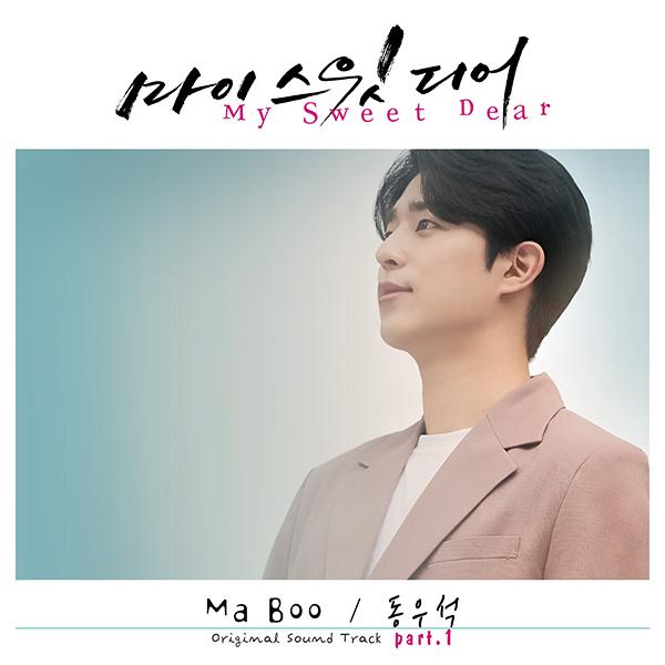 마이 스윗 디어 OST part.1