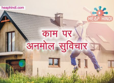 101 Best Work Quotes in Hindi | काम पर अनमोल सुविचार