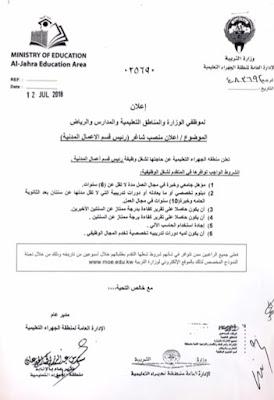 توظيف الجهراء الكويت