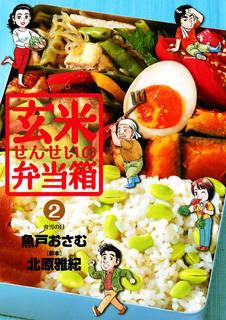 [魚戸おさむ] 玄米せんせいの弁当箱 第01-02巻