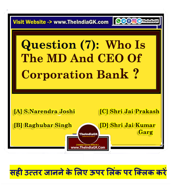 Who Is The MD And CEO Of Corporation Bank ?
