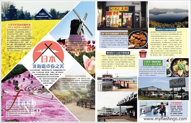● 杂志文章 | 《北海道の春之美》 刊登在 Unique DIS (22期)