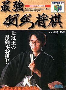 Saikyou Habu Shogi