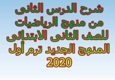 شرح الدرس الثانى من منهج الرياضيات للصف الثانى الابتدائى المنهج الجديد ترم أول 2020