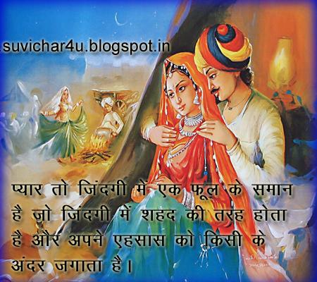 Pyar Suvichar - प्यार तो जिंदगी में एक फूल के समान है