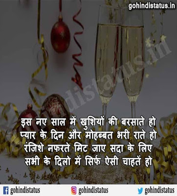 Best New Year Wishes 2018, New Year 2018 Wishes In Hindi