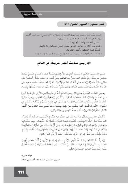 نص الإدريسي لغة عربية سنة أولى متوسط
