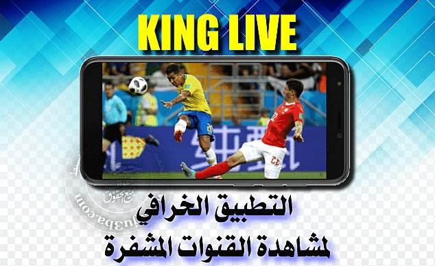تحميل تطبيق king live apk الجديد لمشاهدة القنوات الرياضية المشفرة مجانا