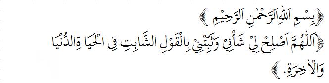 Doa Mohon Tetapnya Iman Dan Islam