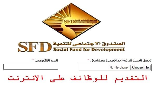"""اعلان وظائف وزارة التضامن الاجتماعى """" الصندوق الاجتماعى للتنمية """" للمؤهلات العليا - التسجيل على الانترنت"""