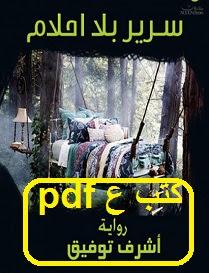 تحميل سرير بلا احلام pdf اشرف مصطفى توفيق