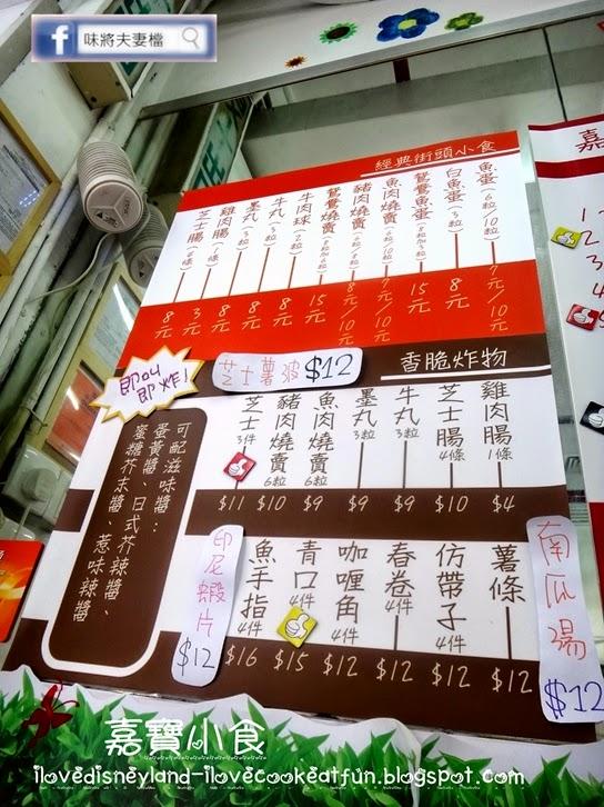 慢煮.慢吃.慢活 @ 嘉寶小食 ( 葵興 ) | 熊媽的人生體驗 – U Blog 博客