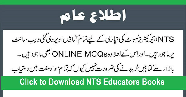 Free GAT Test Preparation NTS GAT PDF Book Download