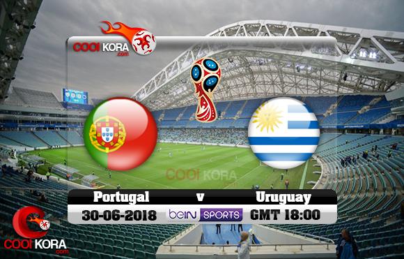 مشاهدة مباراة أوروجواي والبرتغال اليوم 30-6-2018 بي أن ماكس كأس العالم 2018