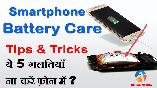 Tips Android Phone Ka battery backup badhane ke liye