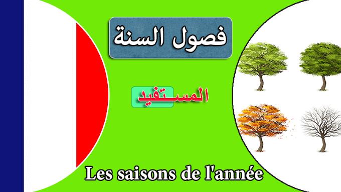 """محادثات اللغة الفرنسية فصول السنة  """"Les saisons de l'année"""""""