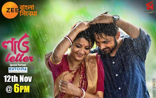 Love Letter - Zee Bangla Cinema