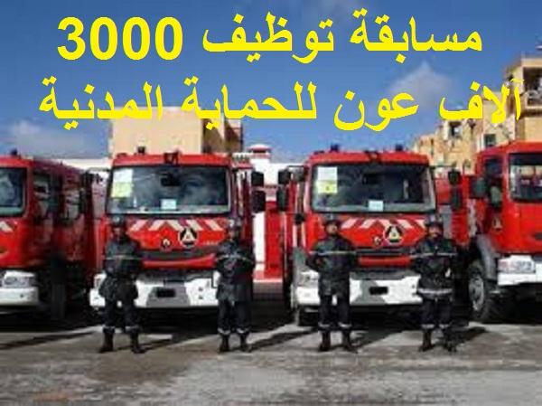 مسابقة توظيف 3000 آلاف عون للحماية المدنية 2018