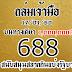 หวยถล่มเจ้ามือ บนหางเดียว งวด 17/1/60