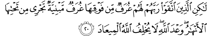 Surat Az-Zumar ayat 20