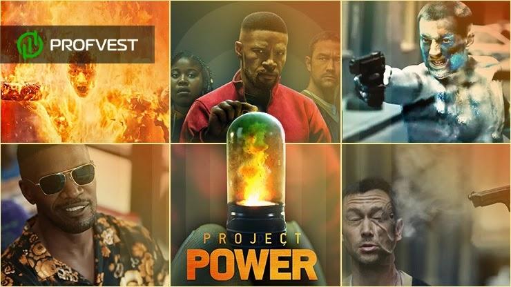 Проект Power 2020 год актеры роли и дата выхода фильма