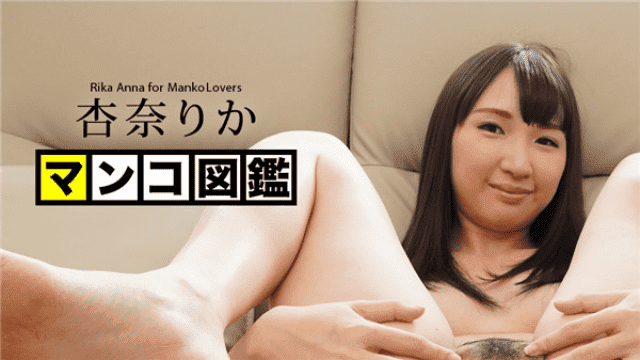Jav Beautiful Girl Rika Anna Manko Kagaku