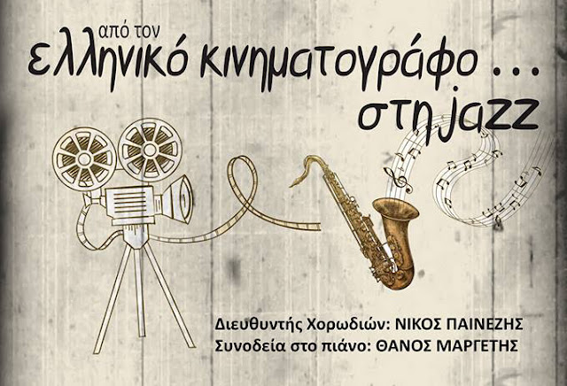 """Άργος: """"Από τον ελληνικό κινηματογράφο... στη jazz"""""""