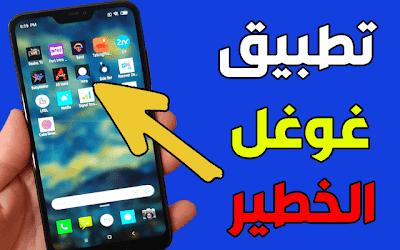 الدرس : أفضل 16 تطبيقات أندرويد جديدة ! تطبيق عربي جديد سيدهشك ! تطبيق غوغل جديد و خطير ! التطبيق الأول و الرابع تستاهل مليار نجمة