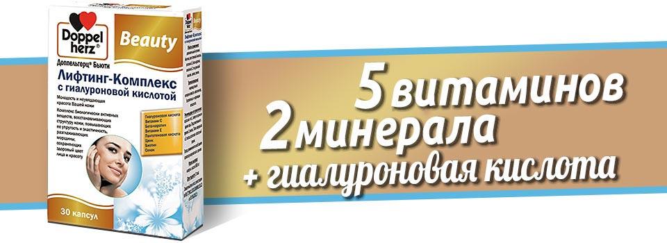Доппельгерц Бьюти Лифтинг-Комплекс с гиалуроновой кислотой