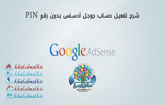 تفعيل ,حساب,جوجل ,ادسنس ,ببطاقة, الهوية, بدون, كود, بين pin code