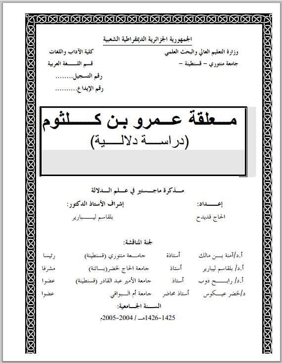 تحميل معلقة عمرو بن كلثوم