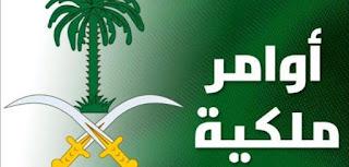 الديوان الملكي يعلن الاوامر الملكية الجديدة 1438 الصادرة الآن بمزيد من التعيينات والإعفاءات ونقل اختصاصات وزارة الداخلية السعودية لجهاز أمن الدولة السعودي الجديد