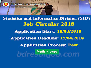Statistics and Informatics Division (SID) Job Circular 2018