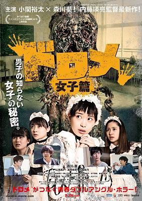 Film Dorome: Girls Rilis Bioskop