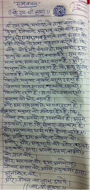 Amrit Kunjiyan: Satya Vachan