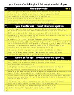 चुनाव कैसे करें,वीवीपैट के साथ इलेक्शन कराने की पूरी जानकारी,election training handbook