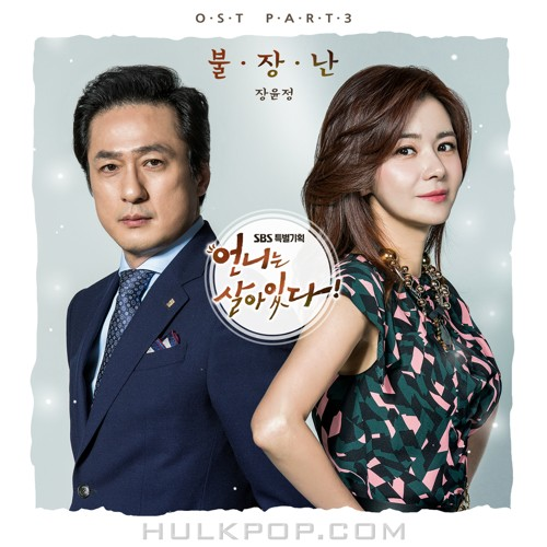 Jang Yoon Jeong –  Sister is Alive OST Part.3