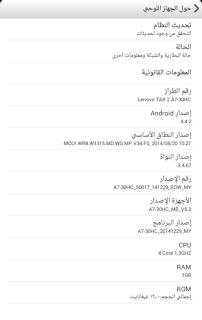 الطريقة الصحيحة لعمل سوفت لتاب لينوفو Lenovo Tab 2 A7 30H A7 30HC
