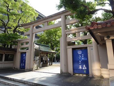 坐摩神社の三ツ鳥居   御神紋の鷺丸(さぎまる)