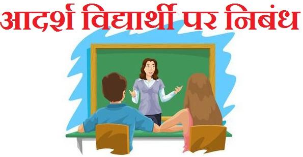 adarsh vidyarthi essay in hindi 23 अक्टूबर 2017  आदर्श विद्यार्थी पर निबंध essay on an ideal student in hindi क्या  आप एक आदर्श छात्र पर निबंध पढना चाहते हैं.
