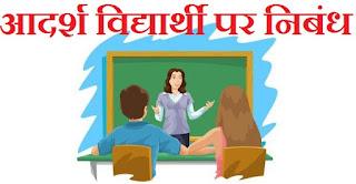आदर्श विद्यार्थी पर निबंध। Adarsh Vidyarthi Essay in Hindi