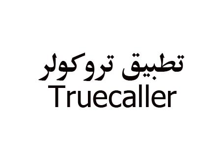 تحميل برنامج  truecaller 2019 للاندرويد مجانا truecaller download