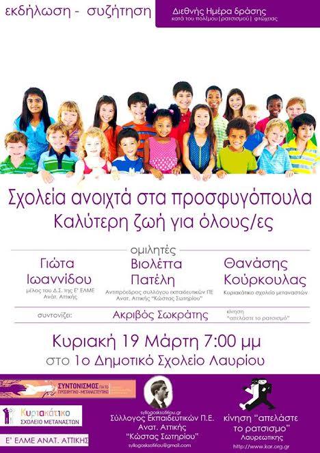 Εκδήλωση -Συζήτηση για την εκπαίδευση των προσφύγων -Λαύριο Κυριακή 19/3
