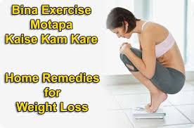 motapa कैसे घटाए,मोटापाघटने का उपाय,वजन कम कैसे करे,वजन घटायें,पेट कम करें