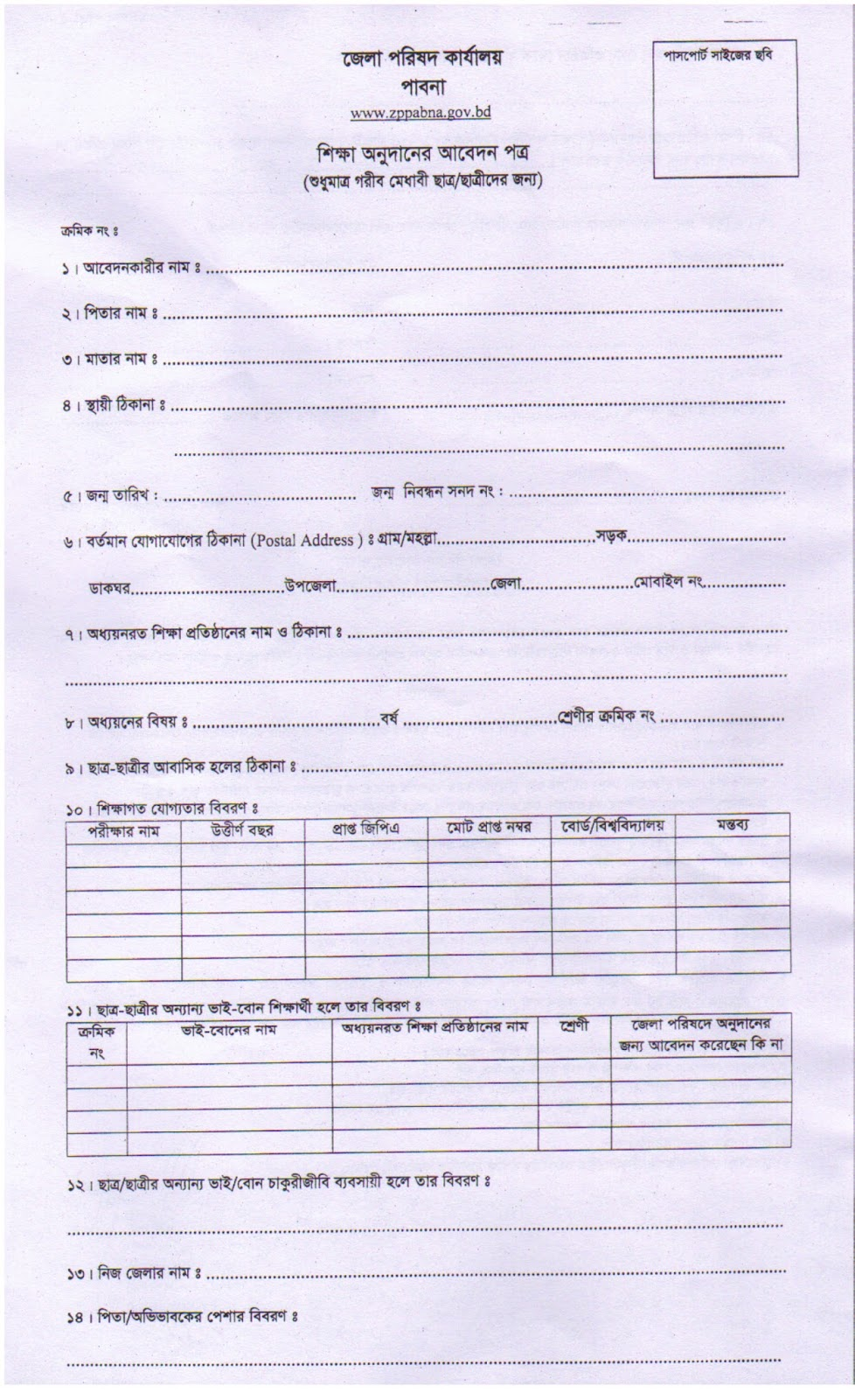 Pabna Zilla Parishad Scholarship Application Form