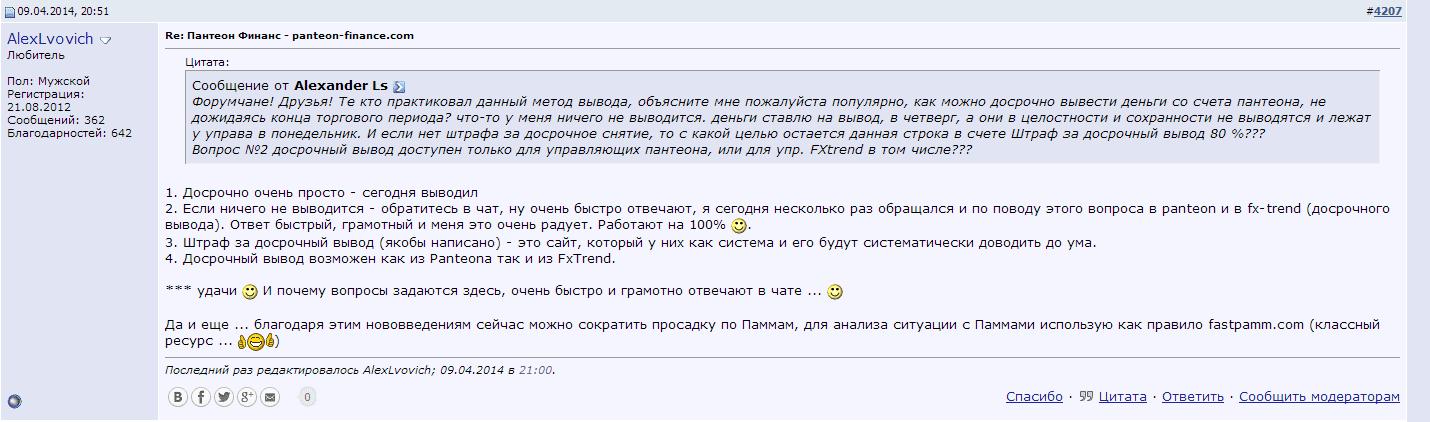 Отзывы о Пантеон Финанс 2