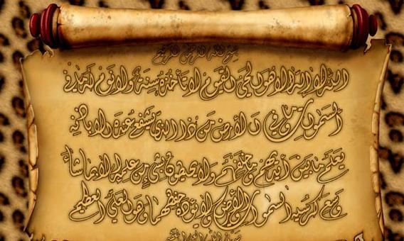 INILAH sarana Bertemu Rasulullah SAW, Shalawat Fatih